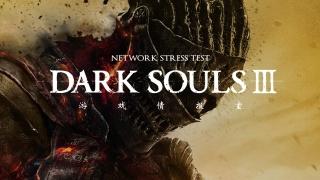 《黑暗之魂3》系统解析与剧情展望