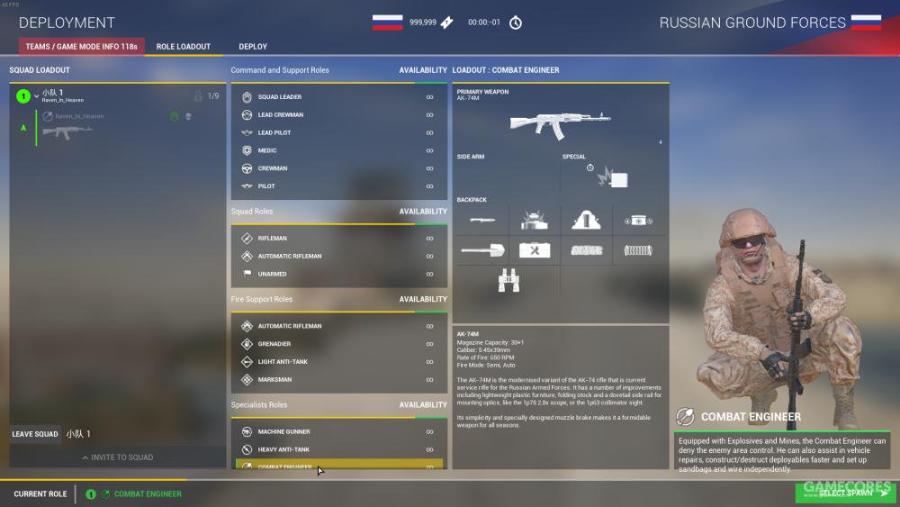 俄军战斗工兵