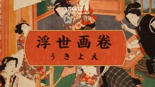 三俗的枕边画片儿变成日本文化符号,浮世绘是怎么完成逆袭的?