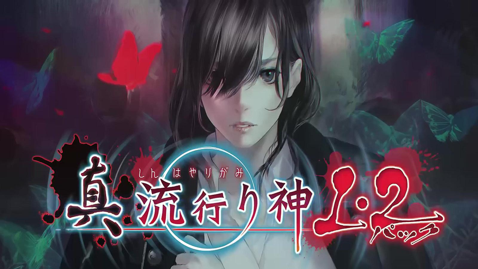 恐怖游戏《真流行之神1+2》放出预告片,7月8日发售