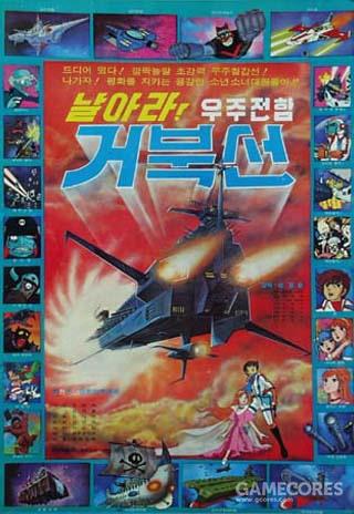 《跆拳机器人V外传:宇宙战舰龟船》  概念仿《大和号》,但用跆拳机器人替代了舰载战机的作用