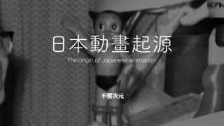 日本动画起源