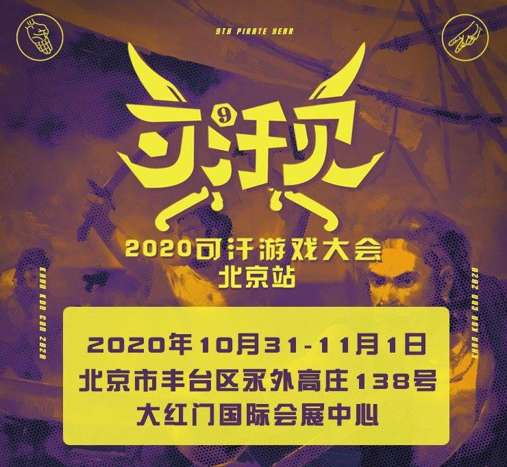可汗大会·北京站正式售票