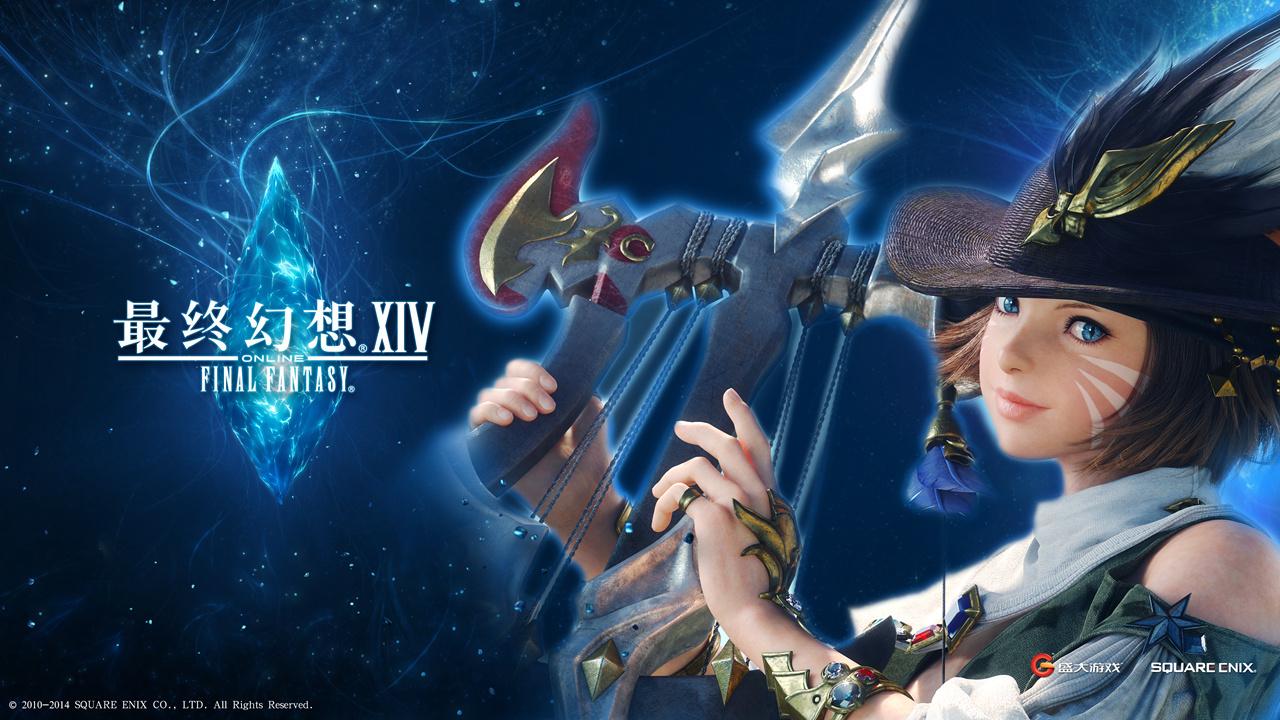 為啥我愛玩《最終幻想14》?(1)
