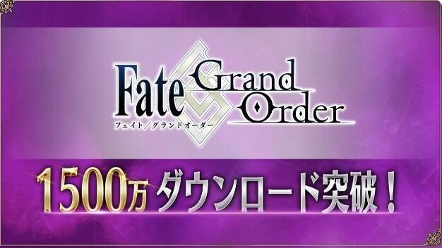 日服《Fate/Grand Order》1500萬下載慶典將於7日開始!