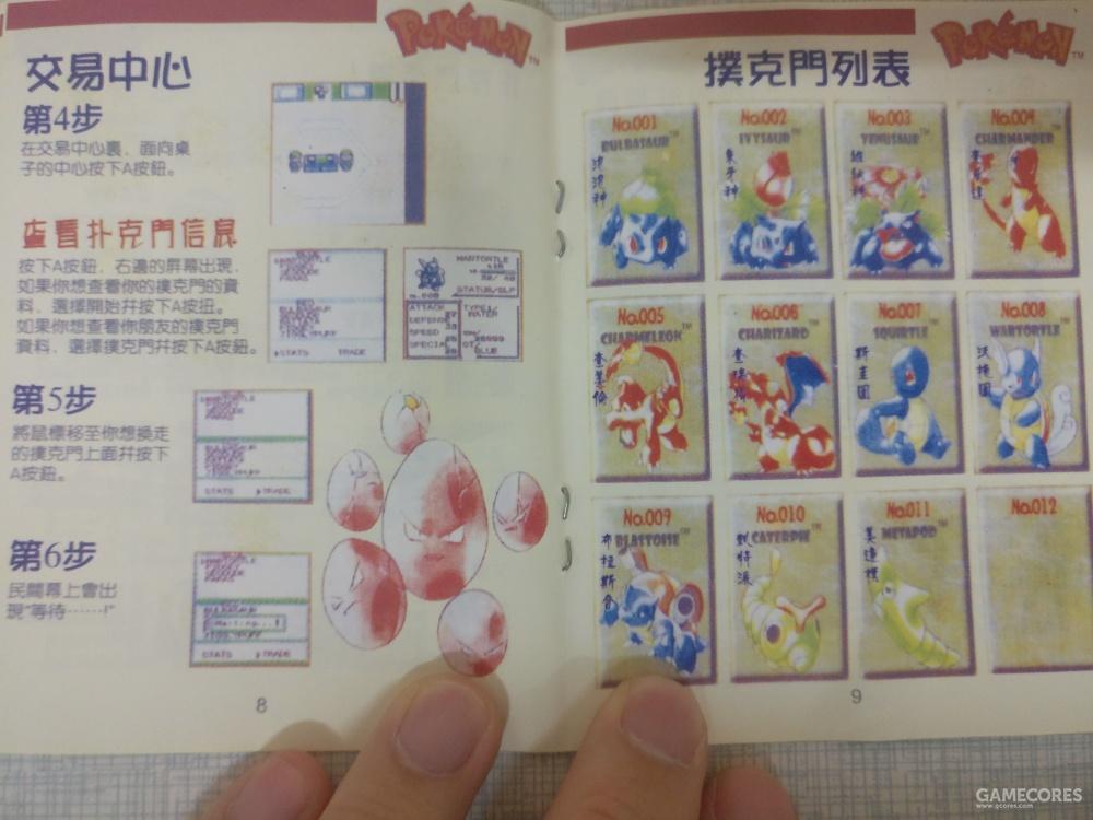 说明书内容,注意把pokemon翻译成了扑克门...