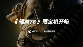 《辐射76》Xbox One X 限定机+动力甲头盔开箱