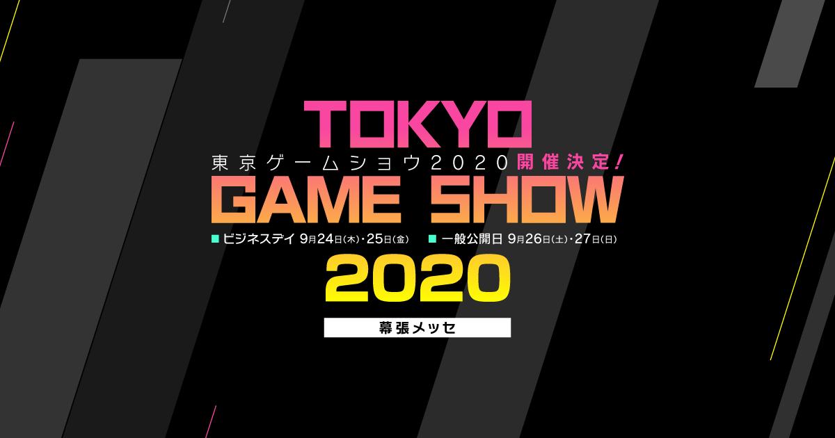 受疫情影响,东京电玩展2020将转为线上模式