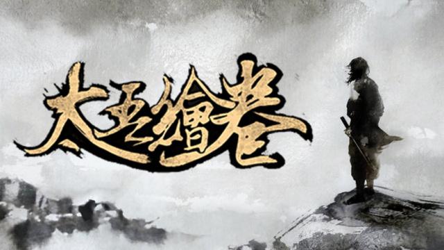 《太吾绘卷》的100小时:杂谈我们需要怎样的武侠游戏