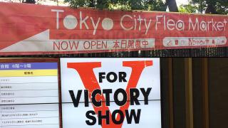 赶一场军品古着的大集:十一月东京两日快闪之旅