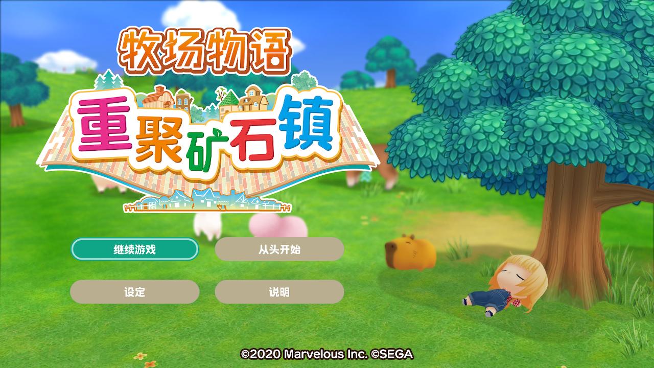 《牧场物语 重聚矿石镇》港版今日更新,追加简体中文