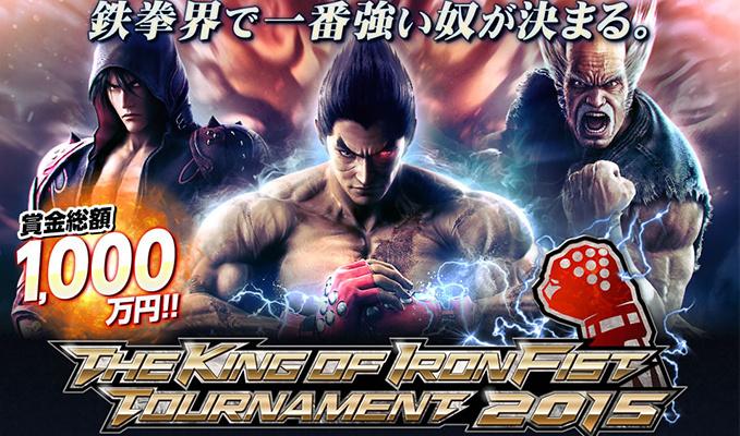 《鐵拳7》將舉辦世界大會