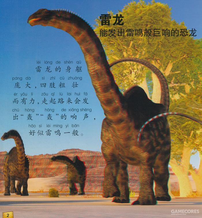 雷龙的尾巴非常长及尖端细,彷似一条鞭子。在1997年,一项就雷龙尾巴的电脑模拟发现,蜥脚下目恐龙的尾巴挥动时,可以发出200分贝以上的声响,可以与大炮发射的音量相比。