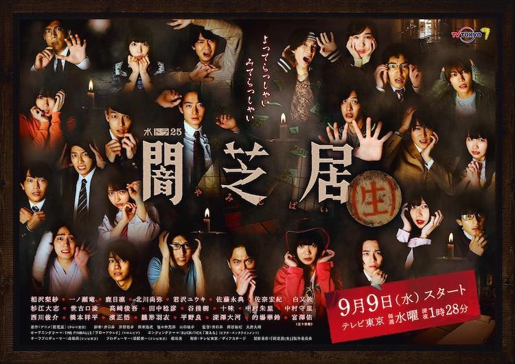 动画《暗芝居》日剧化,9月9日开播