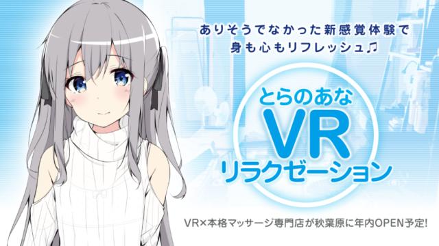 """""""虎之穴""""VR按摩店年内开始营业,先生了解一下?"""