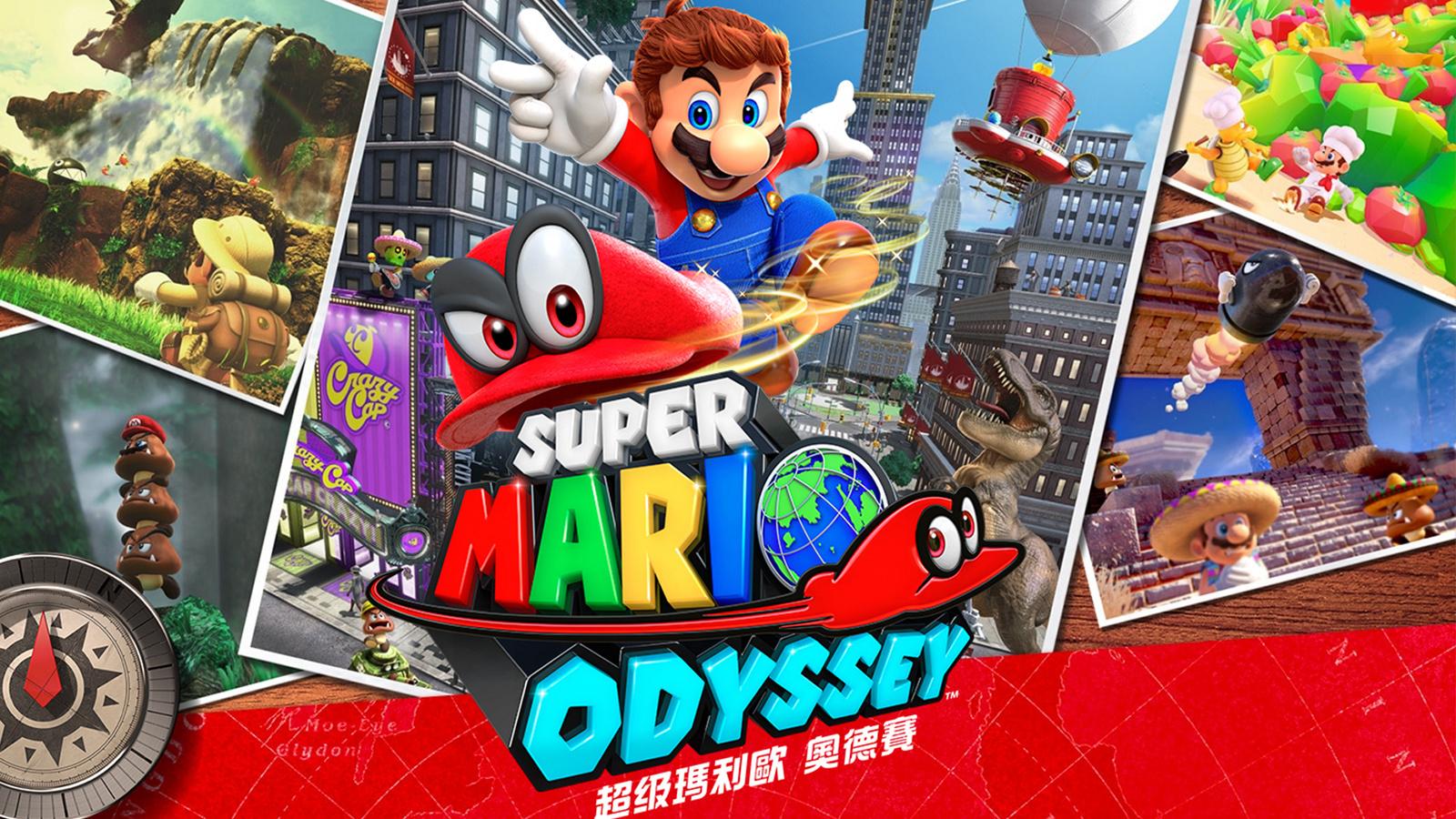 《超級馬里奧:奧德賽》中文官網上線