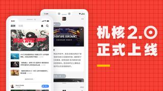 机核 2.0 App 正式上线
