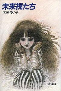 天野喜孝为大原真理子小说绘制的封面插画,令人想起他为押井守监督执导的动画《天使之卵》(Angel Egg)绘制的插画。
