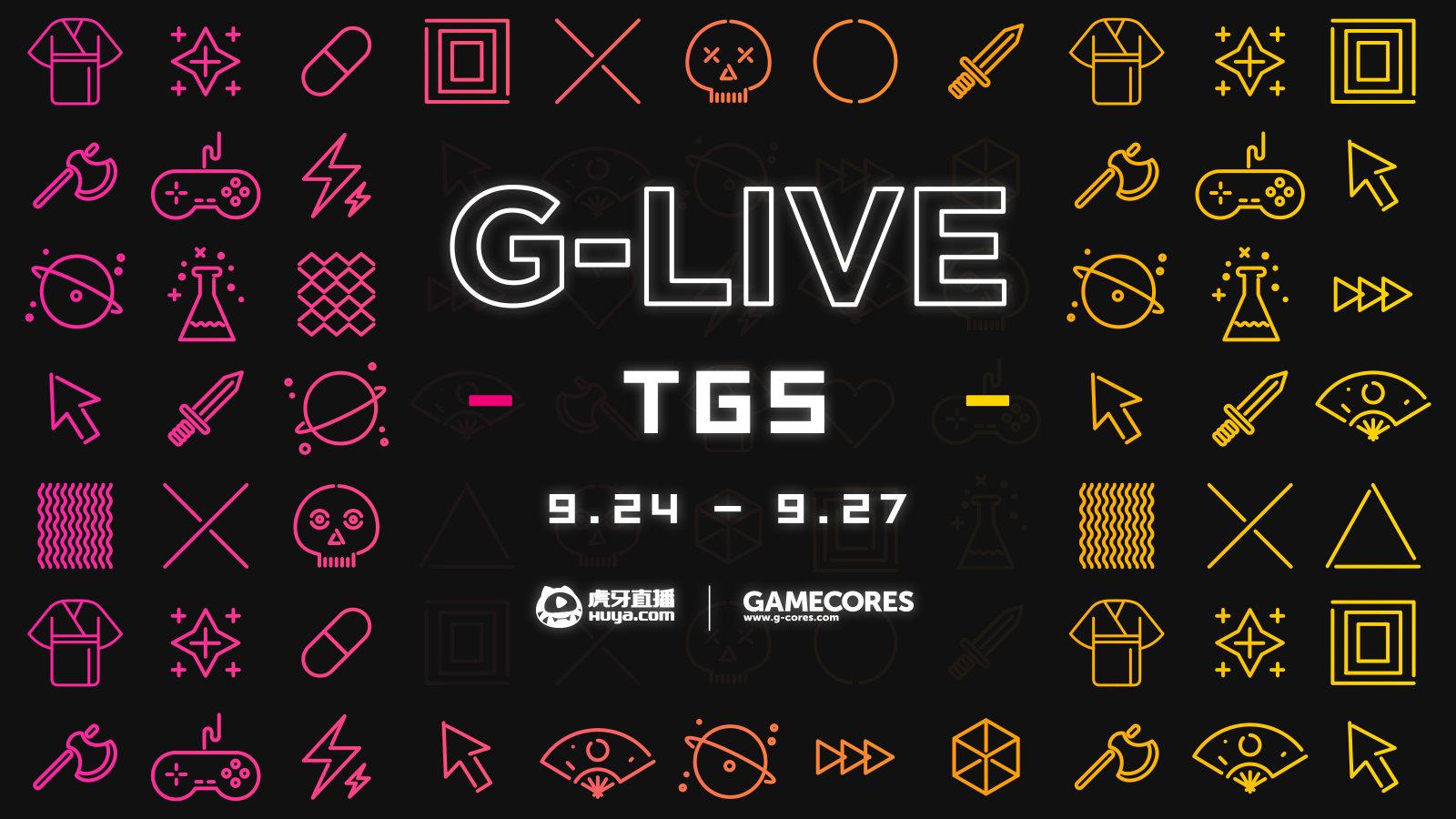「Glive」今晚是Xbox、SE、雷霆游戏,机核陪您一起看TGS 2020!