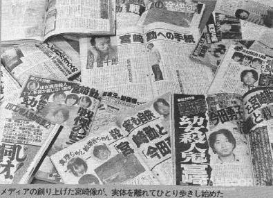 1989发生的宫崎勤事件另日本社会无比震惊和愤怒。