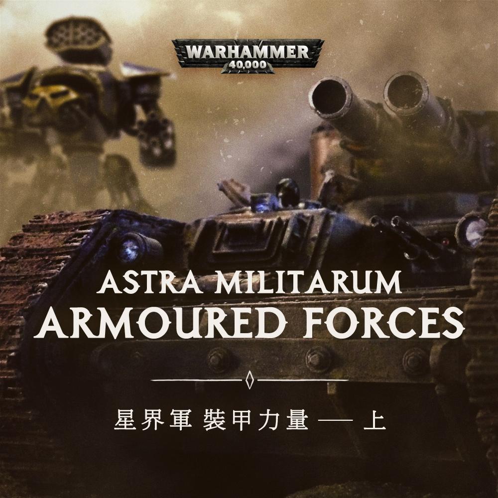 多铆蒸钢,万炮齐声怒吼——战锤40K星界军的装甲力量(上)