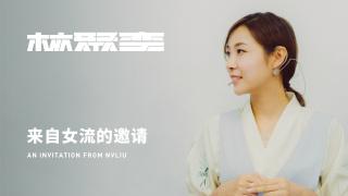 女流要来核聚变2019北京站了!