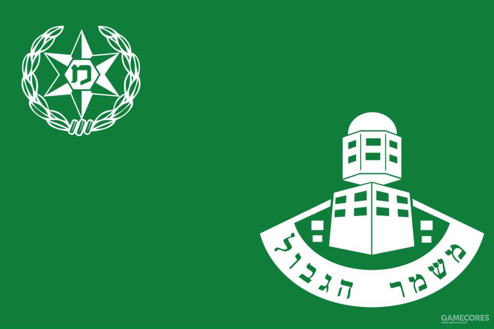以色列边防警察旗