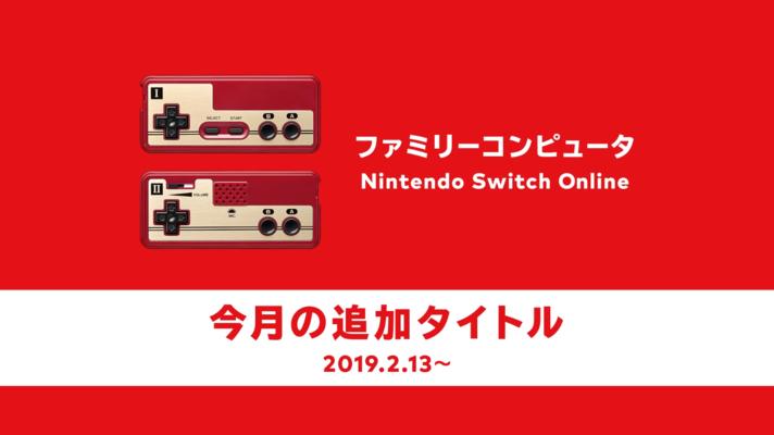 任天堂会员2月追加FC游戏有《大相扑》,2月13日更新