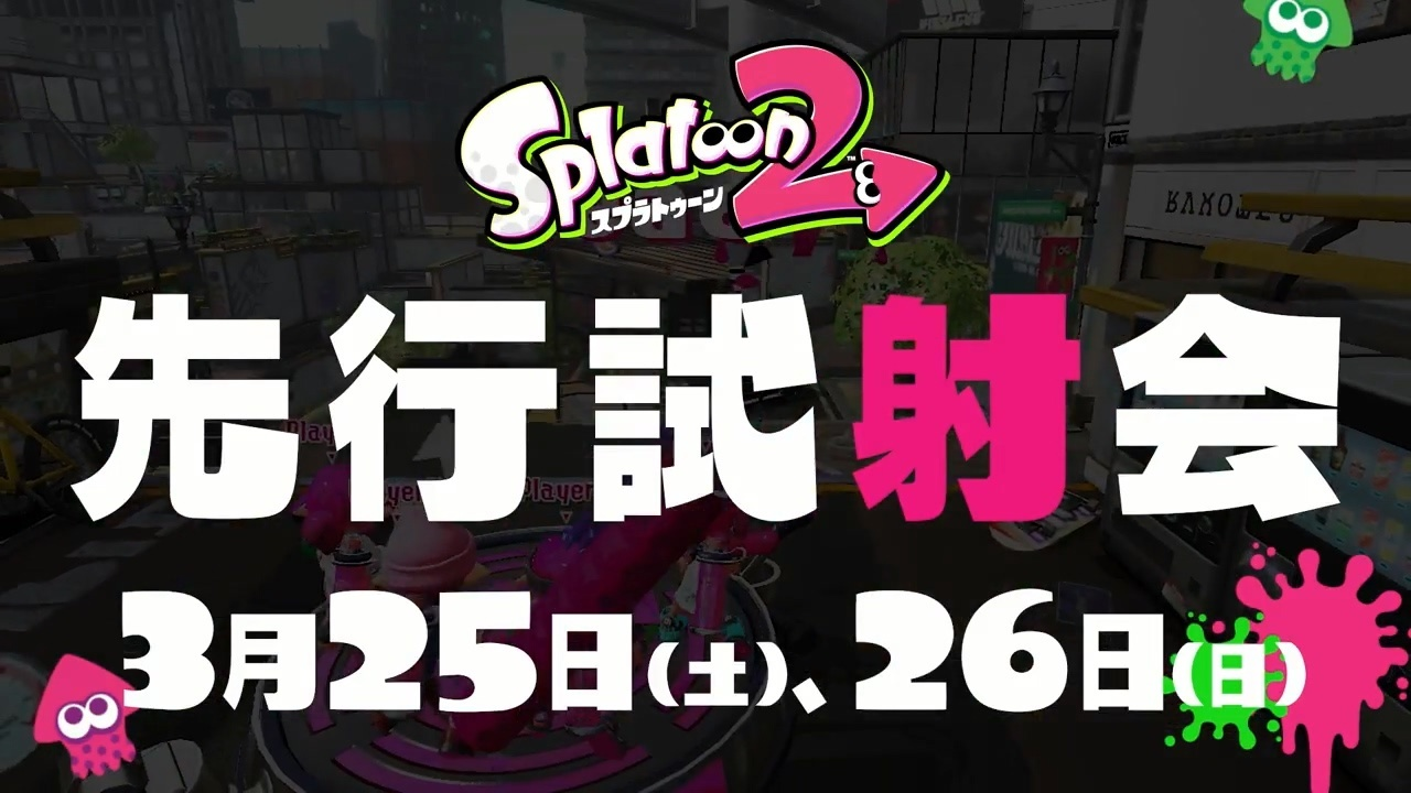 《Splatoon2》先行試射會3月底配信