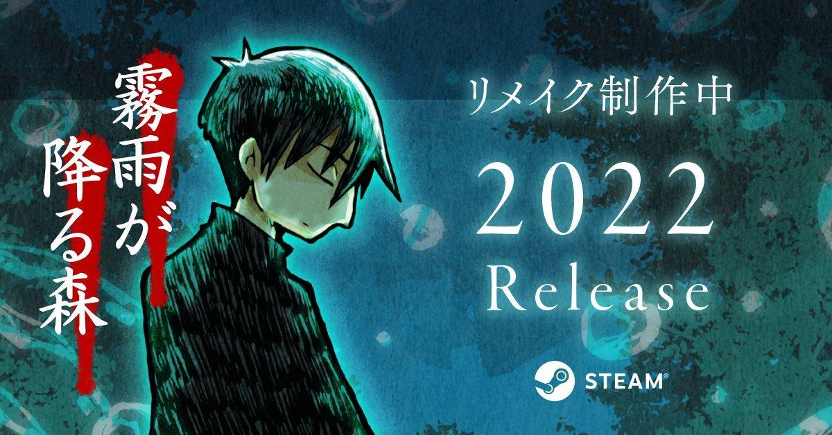 恐怖游戏《雾雨飘散之森》重制版2022年登陆Steam