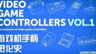 【说个事儿】Vol.10-游戏手柄发展史·上