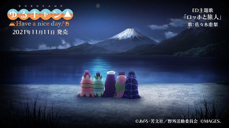 《摇曳露营△ Have a nice day!》公开ED试听映像,11月11日发售