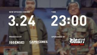 《核众食堂》香肠派对特别季 EP02 先导预告!