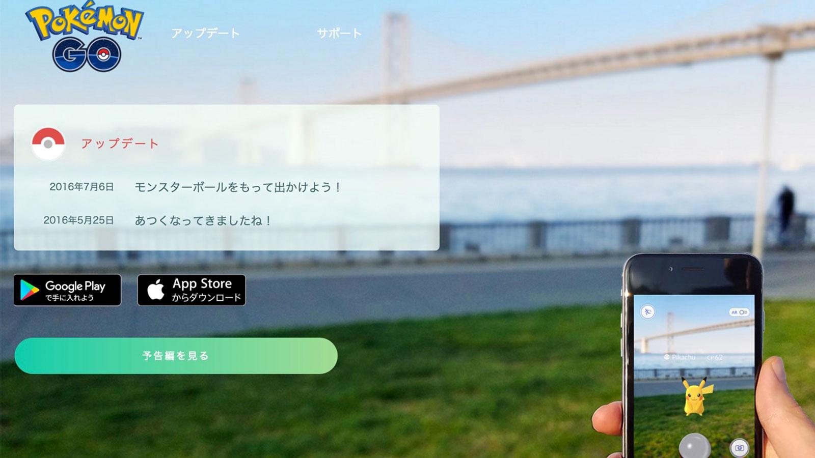 想知道怎麼在日本玩《Pokemon Go》麼