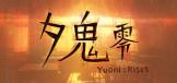 夕鬼 零 Yuoni: Rises