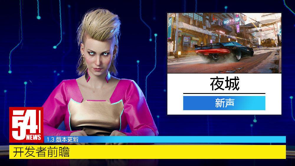 "CDPR将于18日揭晓《赛博朋克2077》补丁1.3及首个DLC,""夜城新声""带来抢先前瞻"