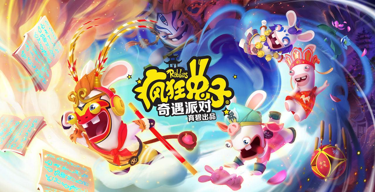 《疯狂兔子:奇遇派对》将于8月5日登陆国行NS,现已开启预售