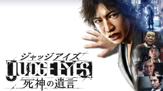 """《审判之眼:死神的遗言》:一部20多小时的""""如龙""""式日剧"""