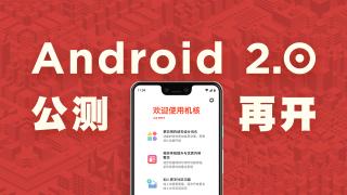 【最新】机核 Android 2.0 公测再次开放