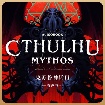 可以听的《克苏鲁神话 III》