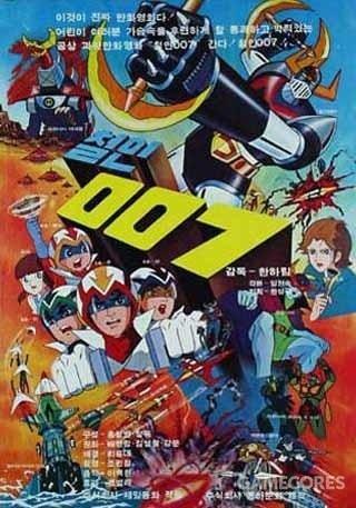 韩国国产动画《铁人007》 人设仿《科学小飞侠》,机设抄《大空魔龙》