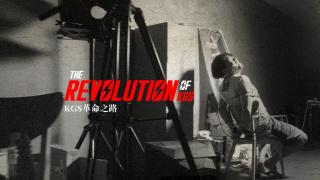 KGS革命之路-我们有更适合比赛的格斗游戏!