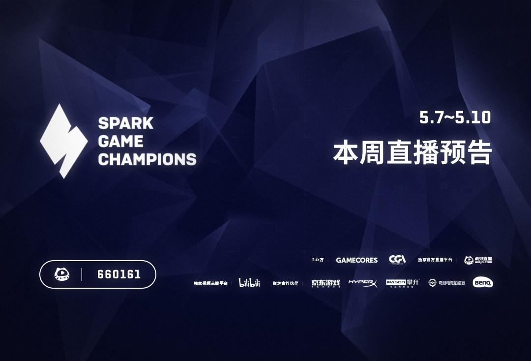 【Spark锦标赛】乱斗和乌贼总决赛即将开打,猎人们陆续登场,更有「清晨的烤肉大挑战」