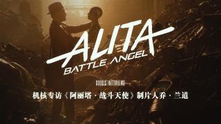 机核专访《阿丽塔·战斗天使》制片人乔·兰道