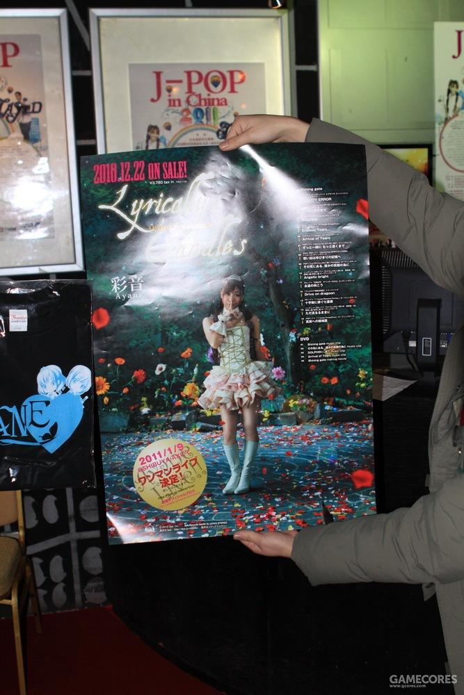 2011年的北京糖果举办了一场曾经为《寒蝉悲鸣之时》演唱过歌曲的日本歌手彩音的小型演唱会。